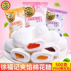 徐福记夹心棉花糖500g多口味水果夹馅糖果结婚喜糖散装糖果