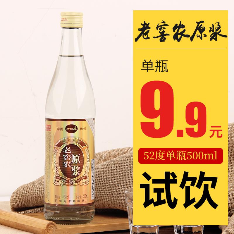 泸州原浆老窖农浓香型白酒粮食酒52度500ml【单瓶】