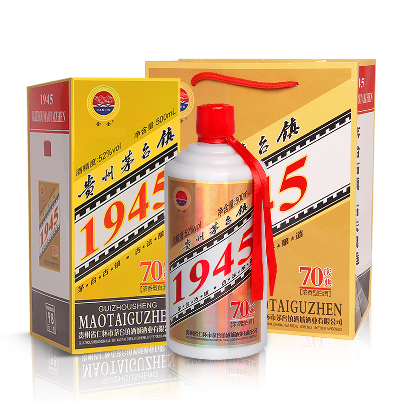 贵州1945粮食白酒52度500ml浓香型喜宴酒婚宴白酒礼盒装