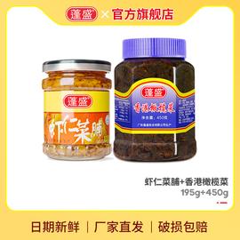蓬盛下饭菜2瓶组合 香港橄榄菜450g虾仁菜脯广东潮汕特产腌制咸菜图片