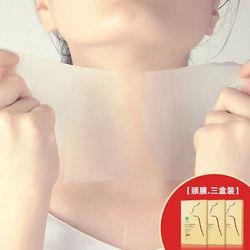 ae颈膜去颈纹嫩白提拉紧致美颈去黑纹淡化脖颈细纹颈膜贴李佳琦