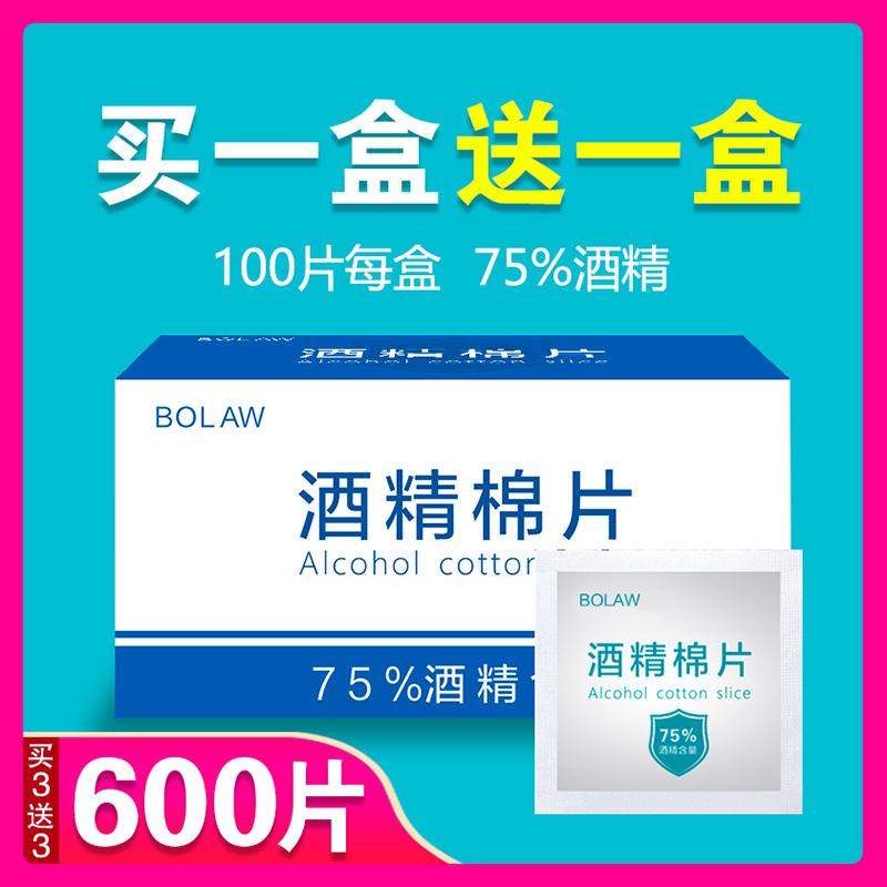 【买1送1】100片一次性酒精棉片擦手机餐具消毒湿纸巾布大号75度