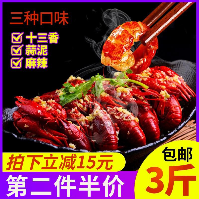 抢2盒6斤 洪泽湖蒜蓉小龙虾即食麻辣熟食加热盒装真空十三香龙虾