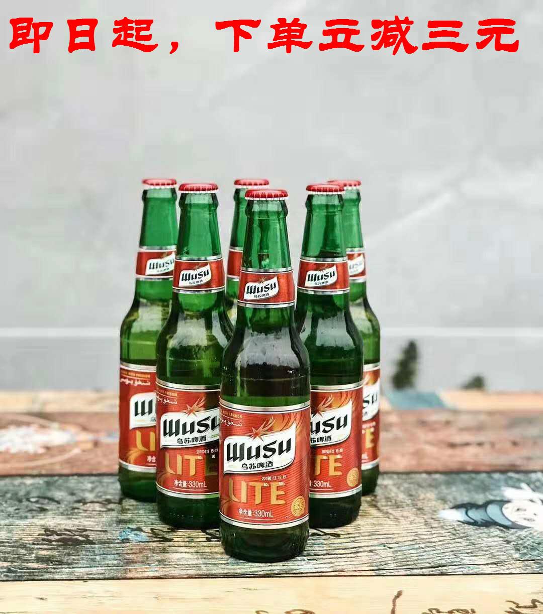 券后35.90元乌苏啤酒330ml*24瓶装l黑啤新疆啤酒酒吧专用破损包赔代理直发