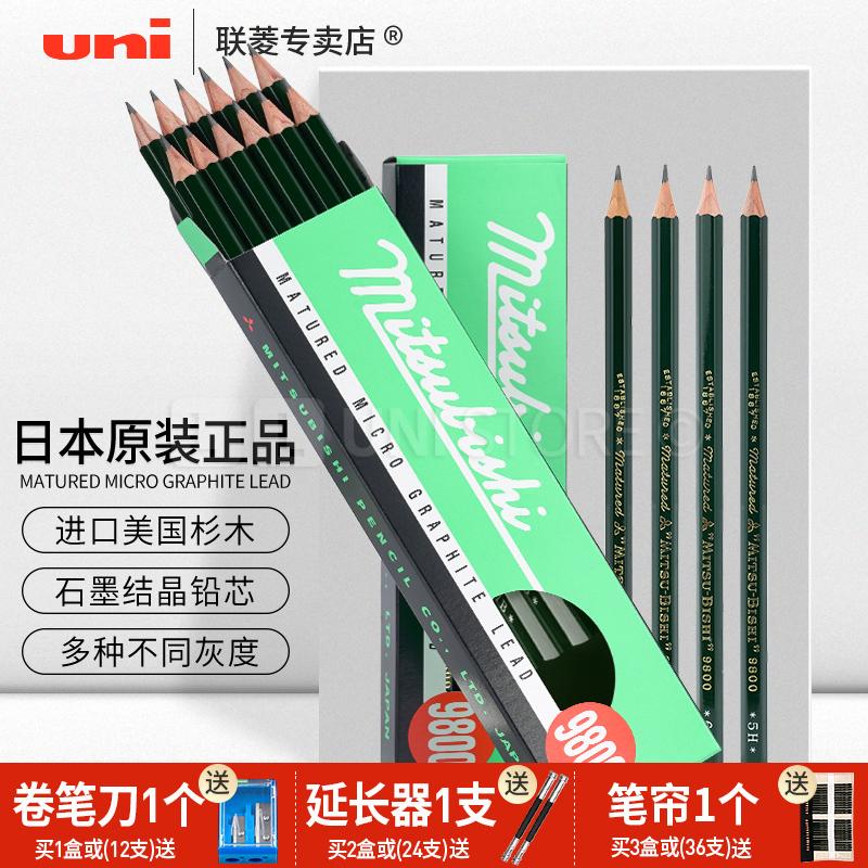 タオバオ仕入れ代行-ibuy99 美术用品 原装进口uni铅笔三菱铅笔9800 素描铅笔 绘图铅笔 学生六角杆书写黑铅 2比铅笔 12支套装美…