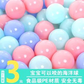 宝宝无味游乐场彩色球池家用海洋球
