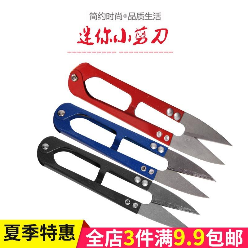 U-образные вышивальные ножницы бытовые ножницы обрезная головка с мини-портной швейная одежда десять слово Вышивальные ножницы маленькие ножницы