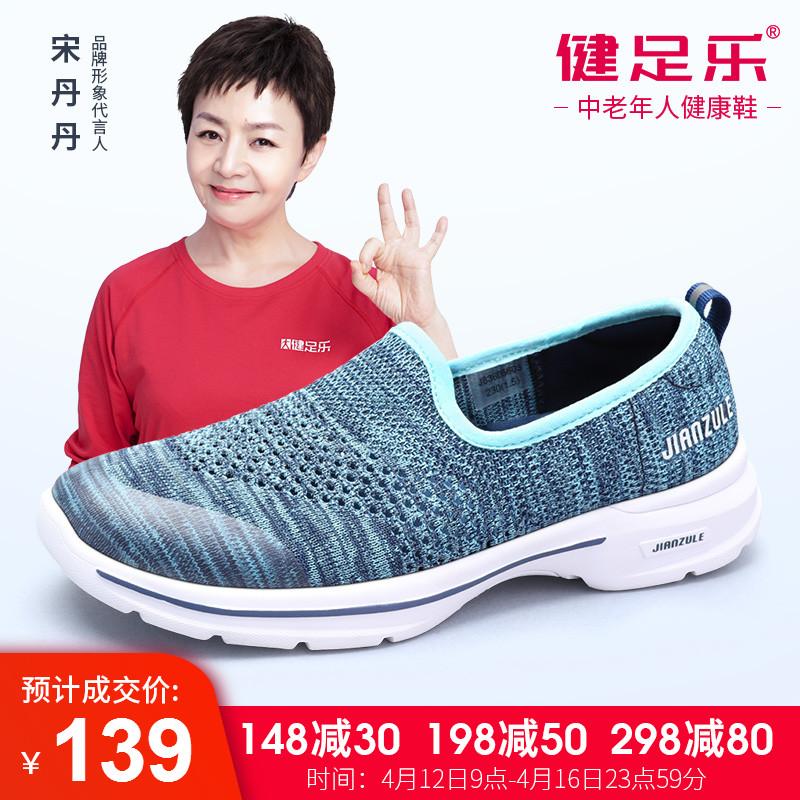 健足乐妈妈鞋软底女舒适春秋款女士单鞋中老年人健步鞋平底网面鞋