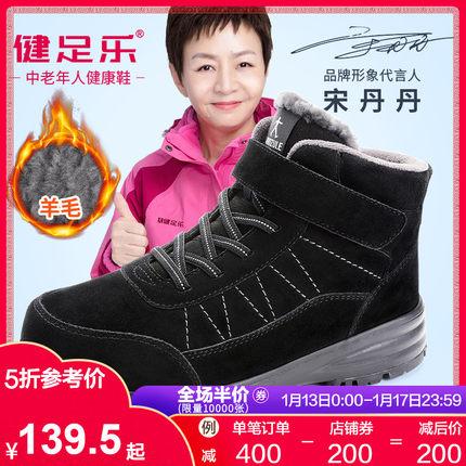 健足乐雪地靴男士保暖鞋加绒老人棉鞋东北防滑大码中老年爸爸鞋冬