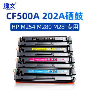 适用CF500A惠普M281fdw硒鼓Color Laserjet Pro M254dw/dn墨盒MFP M280nw打印机M281fdn/cdw黑色碳粉盒HP202A