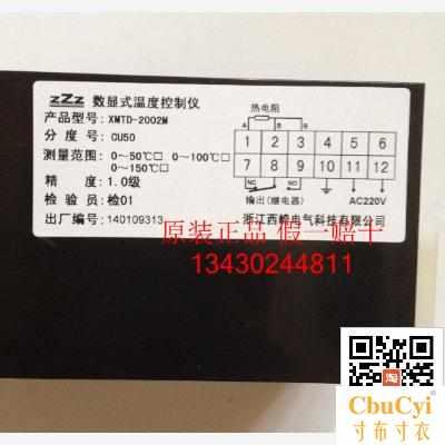 浙江西崎XMTD-2002M型温度控制仪电子拨码温控器数显温