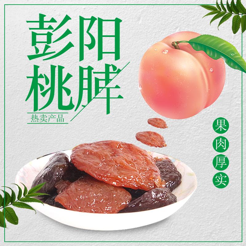 果脯彭阳茹河果脯宁夏特产蜜饯果脯休闲零食268g袋装桃脯+杏脯