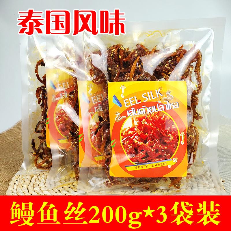 泰国风味香辣鳗鱼丝蜜汁海味200g*3袋休闲零食即食特产小吃包邮