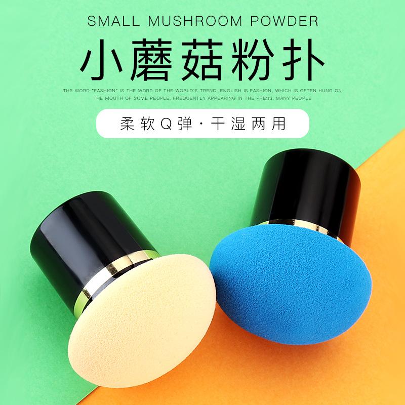 美妆工具卓俪小蘑菇头气垫粉扑 BB霜粉底扑干湿两用化妆海绵
