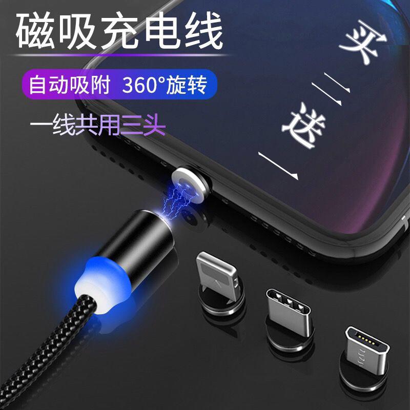 苹果磁吸数据线type-c磁性充电线快充三合一多头通用usb安卓 华为6.80元包邮