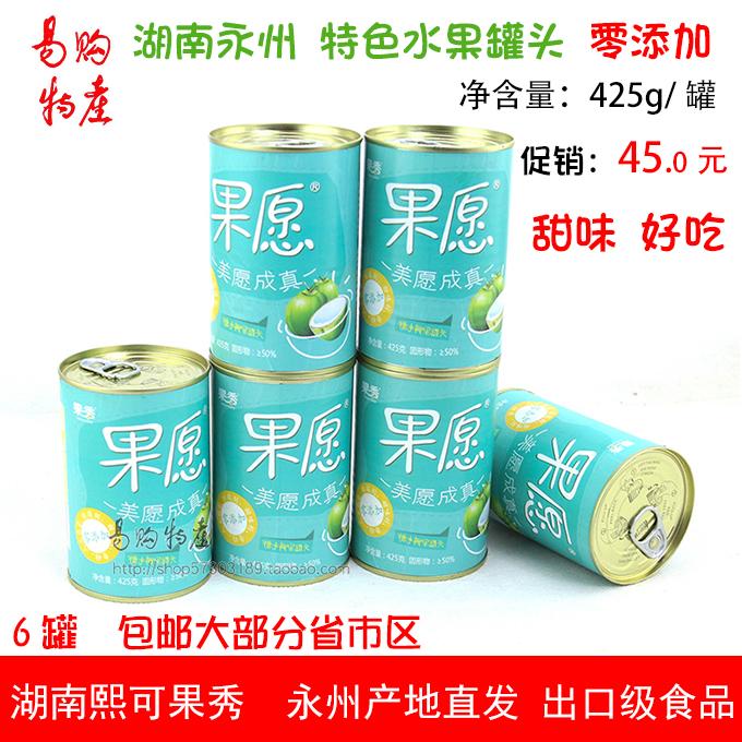 果秀果愿椰果罐头425克X6罐 熙可水果罐头 湖南永州特产 包邮24省