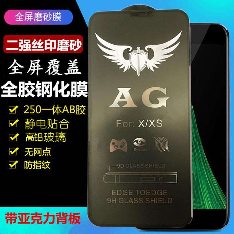 iphone X/XR/XSMAX/アップル7/XS/6 S/8 PlusフルスクリーンカバーAGスクラブフィルム6 P