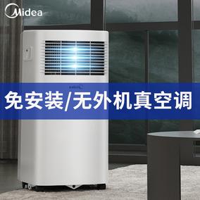 midea可移动冷暖一体机单冷1p空调