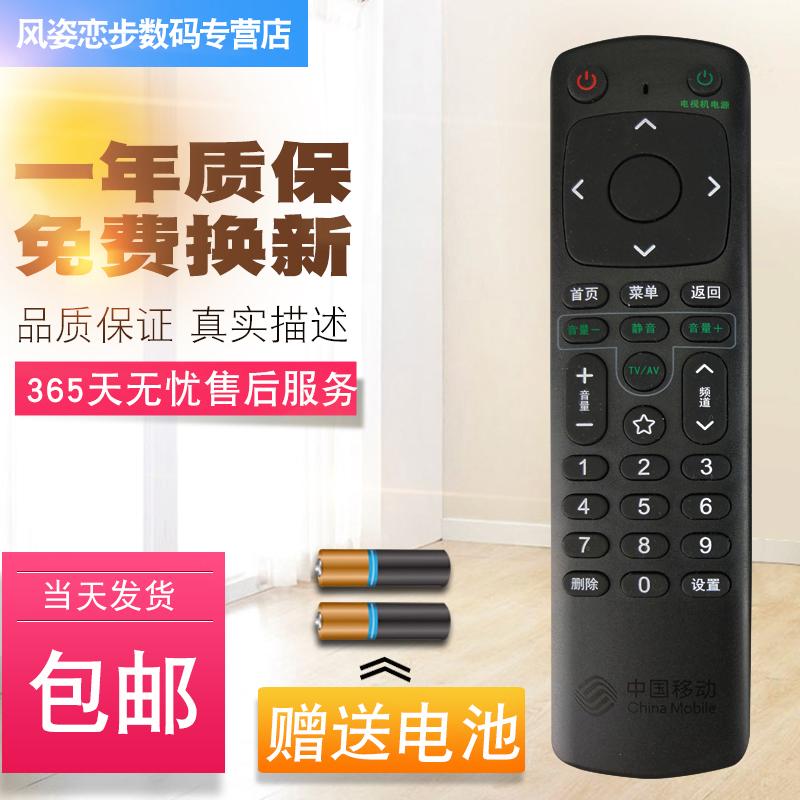 包邮 中国移动 咪咕盒子 MGV2000 南传 机顶盒遥控器