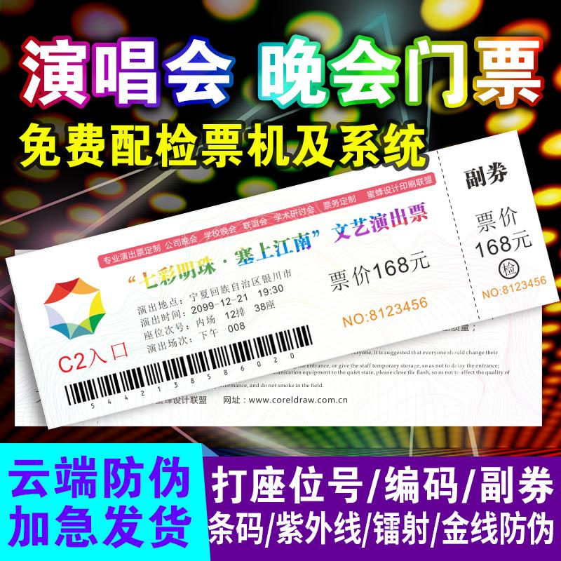 演唱会音乐会门票打印节日晚会入场券设计定制编号防伪门票印刷