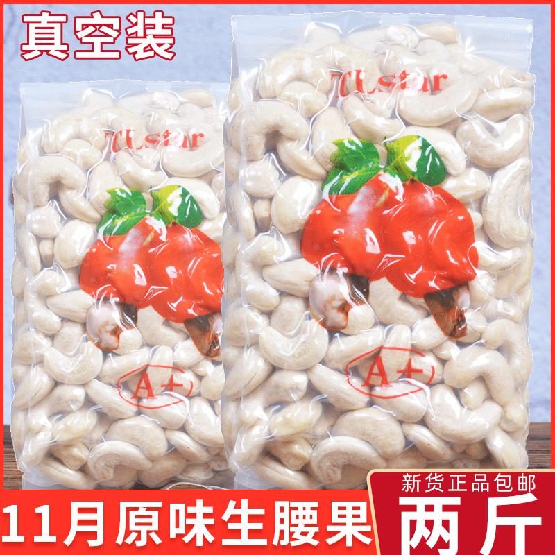 20年新果越南生腰果仁500g真空装天然原味无添加孕妇小孩坚果零食
