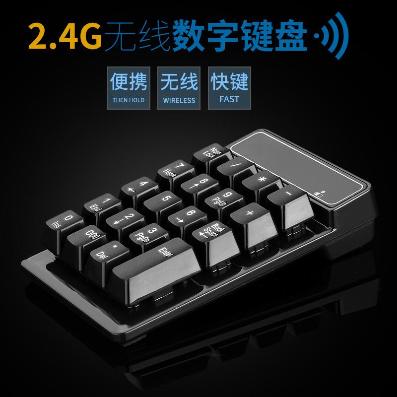 2.4G无线数字键盘usb计算器电脑财务会计迷你蓝牙小键盘机械悬浮