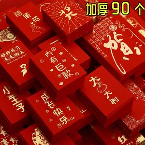 创意红包结婚个性通用利是封小号奖字新年大吉大利红包袋定制LOGO