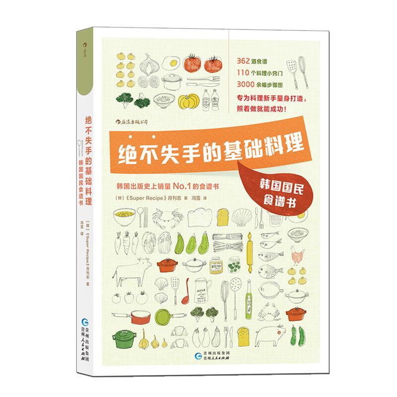 9月发】绝不失手的基础料理 韩国国民食谱书 3000余幅图片362道料理 畅销食谱菜谱食材料理书籍 生活教室