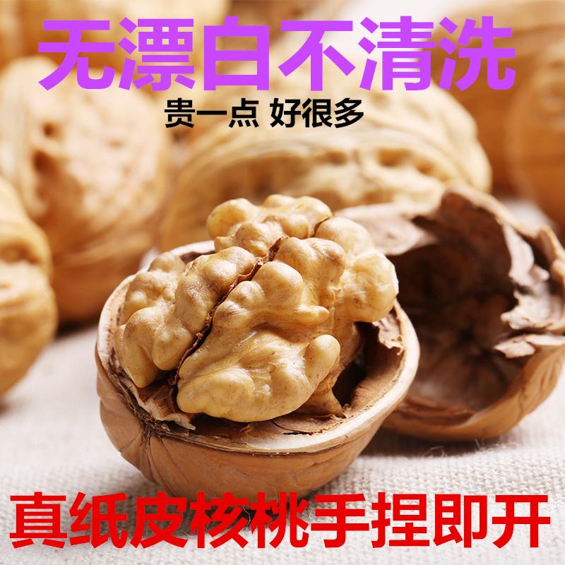新疆特产1000g特级纸皮核桃阿克苏原味孕妇零食无漂白散装2斤干果