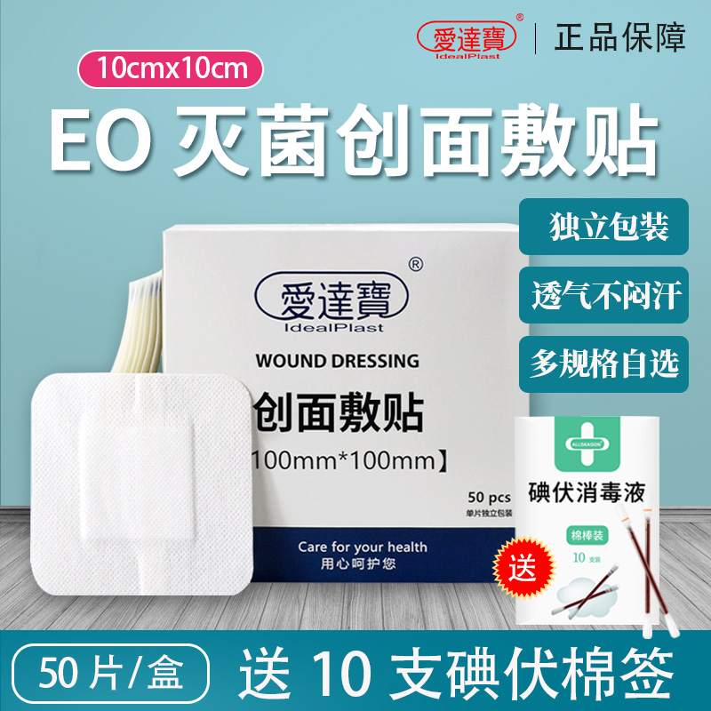 Medical aseptic dressing large wound ventilating waterproof band aid one-time wound protection dressing breast paste