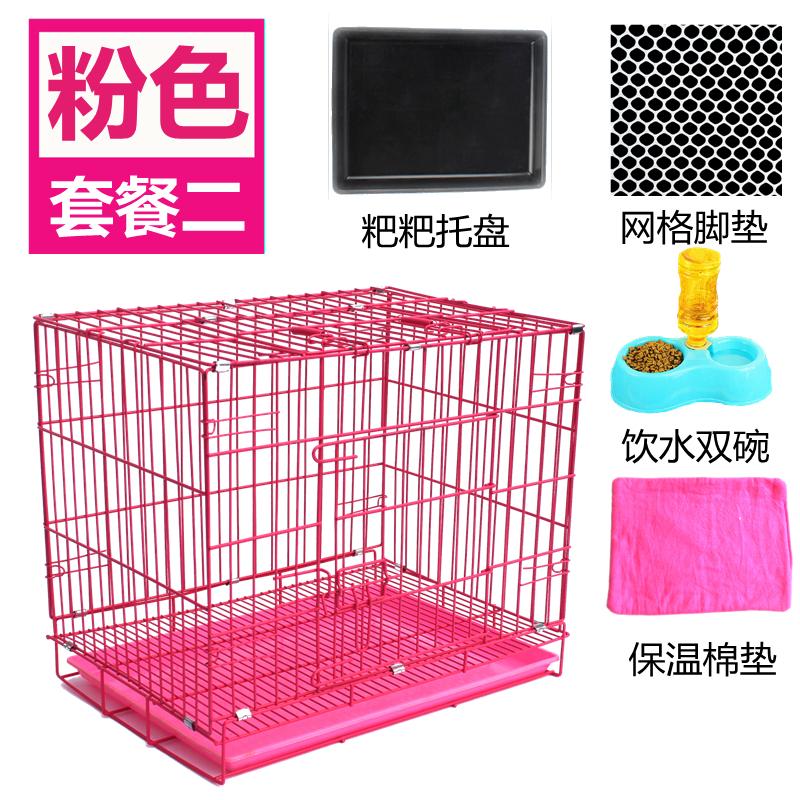 泰迪狗笼子带厕所贵宾加粗折叠比熊室内家用宠物中小型犬兔笼猫笼10-09新券