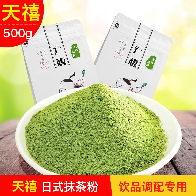 天禧抹茶粉 广禧日式抹茶粉 宇治抹茶袋装 500g 烘焙奶茶原料