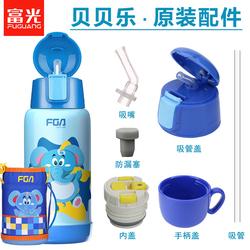 富光保温杯盖子配件儿童贝贝乐1021-600水杯吸管吸嘴内盖杯盖通用
