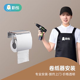 卷纸器安装(上门起步价50元)