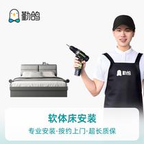 家具安装普通高箱带抽软体床安装按约上门服务