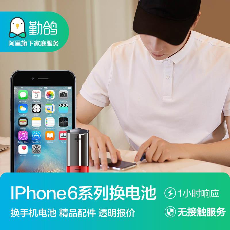 苹果6电池维修换电池iPhone6/6s/6p/6s plus换电池