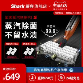 美国Shark鲨客P3高温蒸汽拖把除菌电动家用擦地机杀菌非无线图片