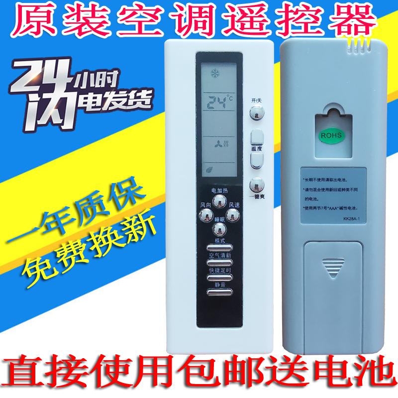 新樱花空调遥控器KFRD-26/36/25/50GW/YHD/XYK/YHK-C/XYF-C
