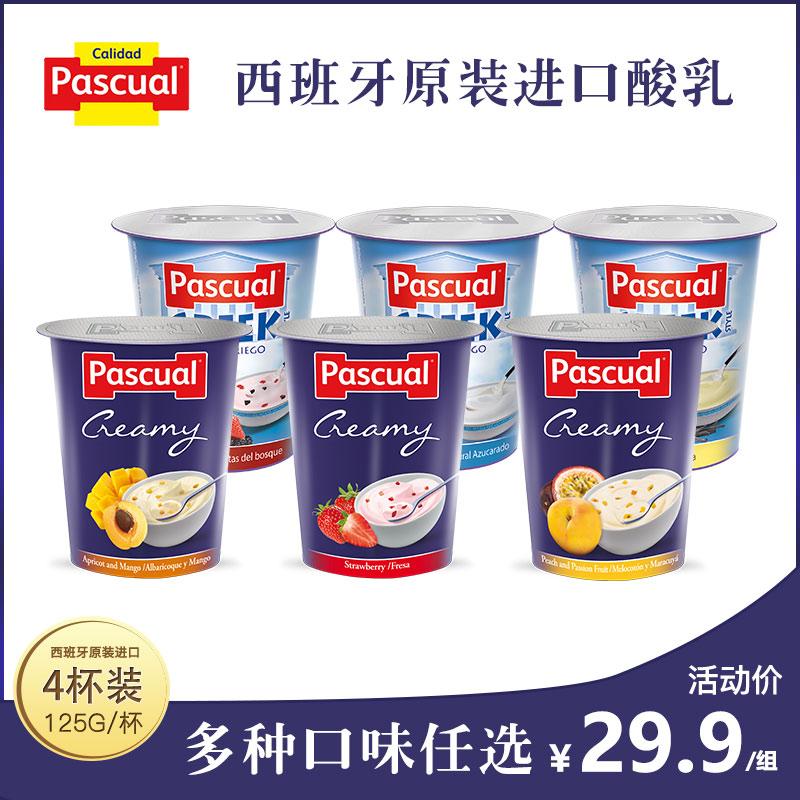 西班牙进口酸奶Pascual/帕斯卡乳酸菌常温果粒酸奶整箱 125g*4杯图片