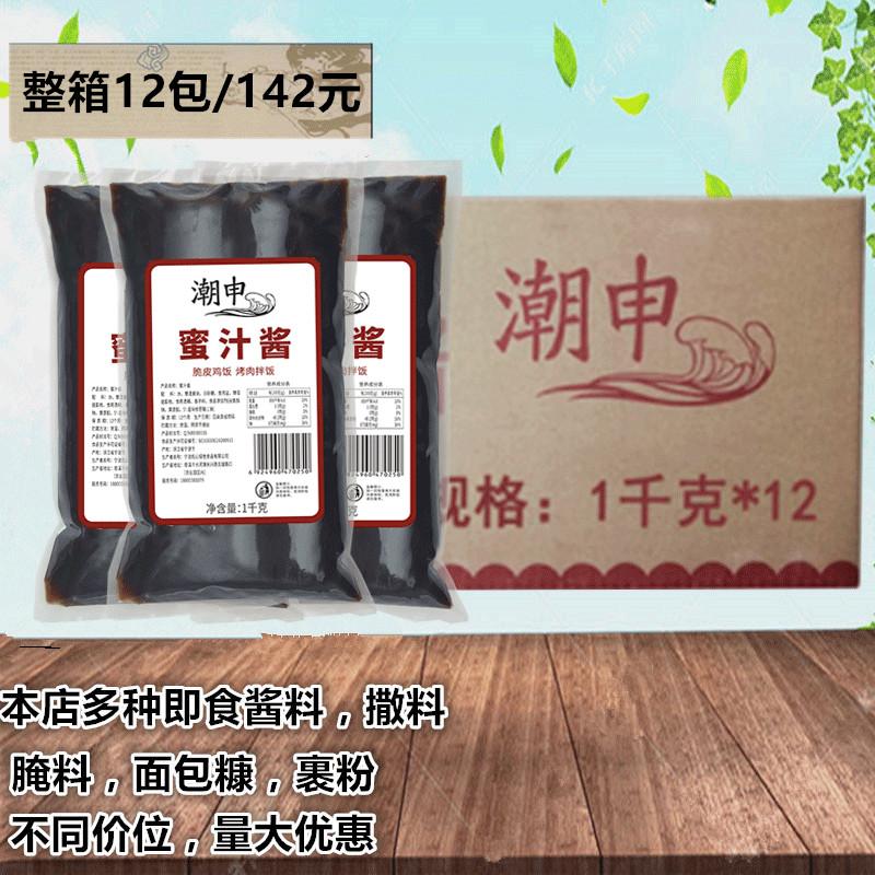 整箱12包 蜜汁酱 1kg 烤肉拌饭 脆皮鸡饭 串串香 烤肉酱 蜜汁酱
