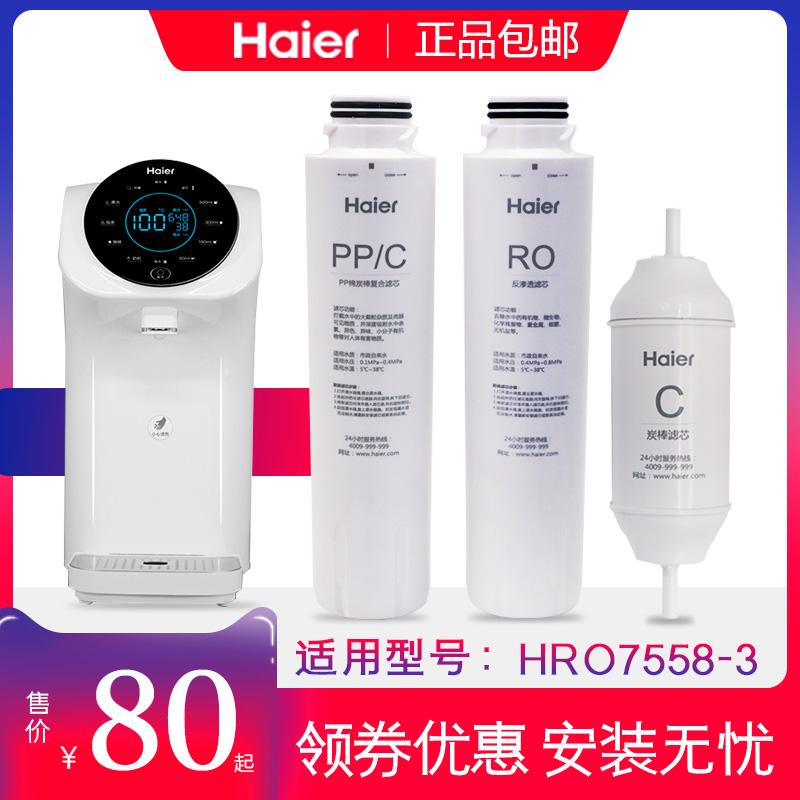 海尔净水器机HRO7558-3/1H58暖暖台式一体机PP家用RO反渗透过滤芯