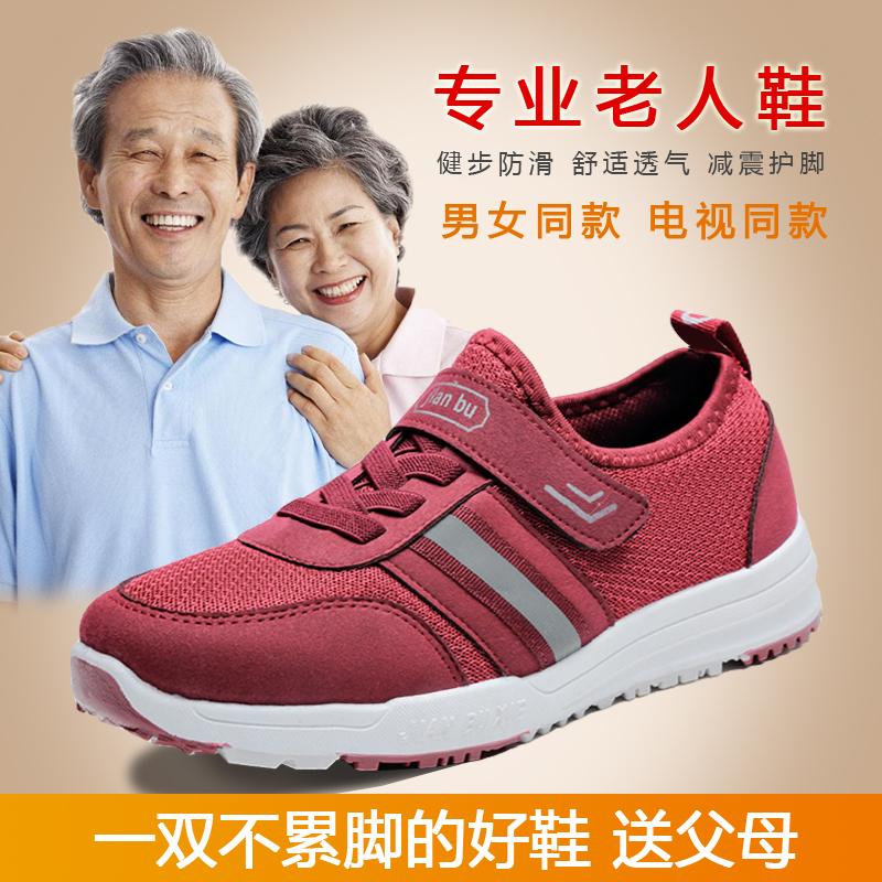老人健步鞋女防滑软底中老年爸爸妈妈鞋运动鞋男单款春老北京布鞋