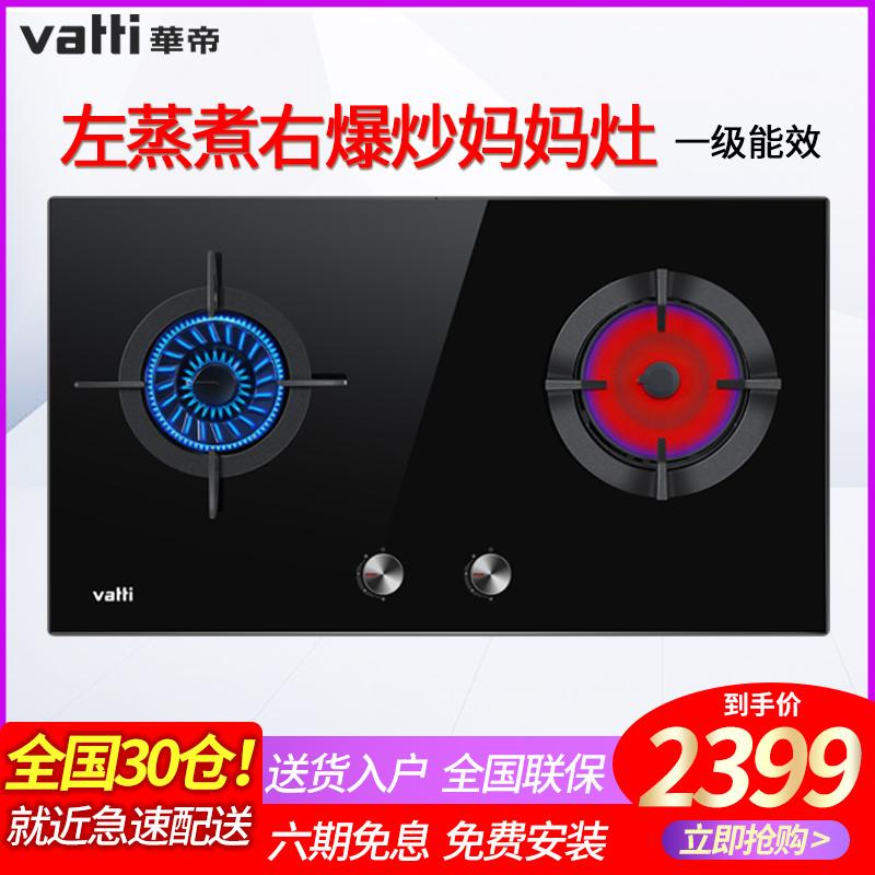 Vatti/华帝 i10046B聚能灶双眼灶台式嵌入式天然气家用液化气灶具