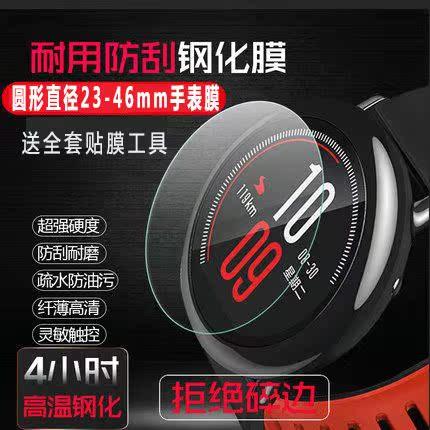 直径23-46mm 圆形手表钢化膜 保护膜手表钢化玻璃膜通用手表保护