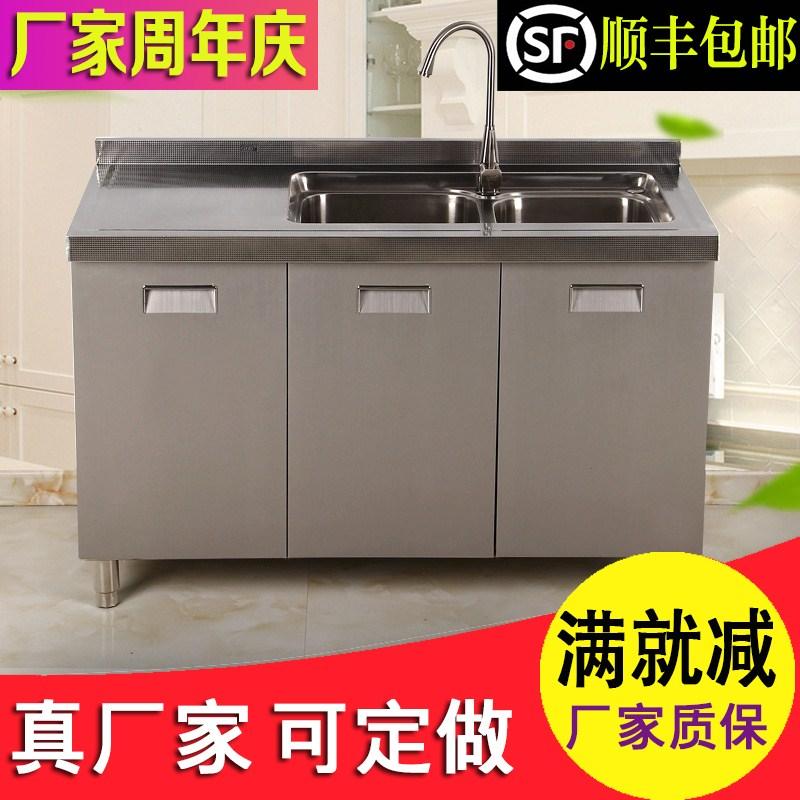 不锈钢整体橱柜灶台柜水槽柜家用厨房厨柜储物餐边碗柜水池柜定制