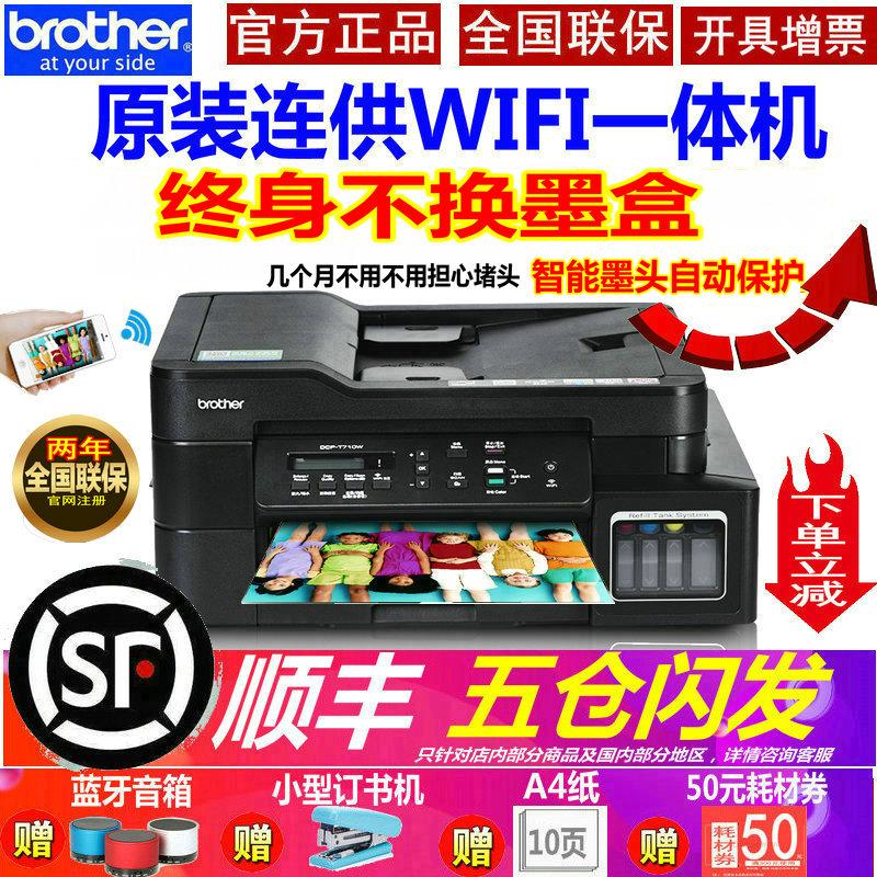 兄弟DCP-T710W彩色打印机复印一体机扫描多功能喷墨彩色照片打印机 办公用 家用 小型 原装连供墨仓无线WIFI