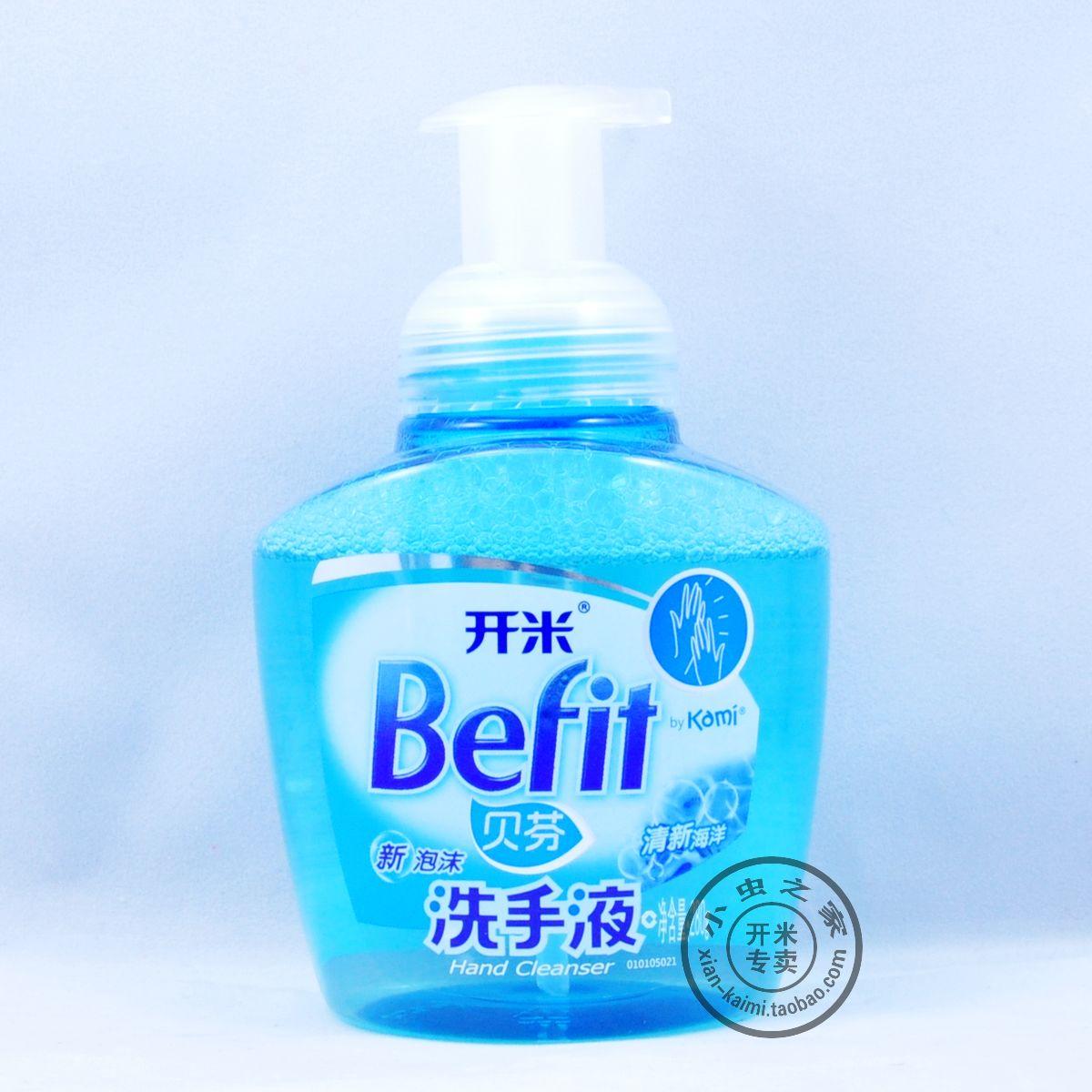 Kai maifen foam hand washing liquid 280g bottle, ocean freshness, childrens baby bacteriostatic hand guard, take 3 bottles, pack mail.