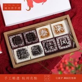 大興糕團 傳統手作方糕 8塊裝 杭州特產城市伴手禮米制品順豐快遞圖片