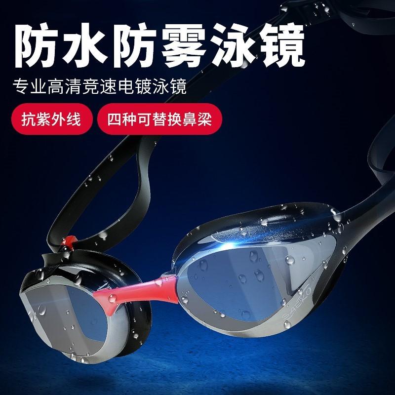 限时抢购台湾制造男女UV紫外线广角高清游泳镜片竞速泳镜获奖防雾防水防漏