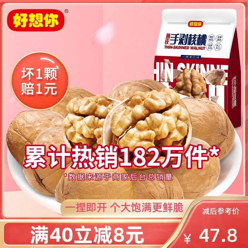 【好想你_薄皮核桃】新疆薄纸皮核桃孕妇坚果特产零食手剥核桃